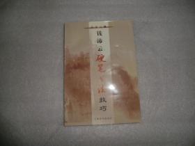 钱沛云硬笔书法技巧  上海辞书出版社  AB4836