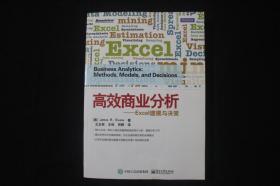 【保正版 库存未阅】高效商业分析——Excel建模与决策 (包邮 谢绝议价)