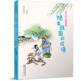 L林汉达成语故事:隐身战国的成语 (彩绘版)
