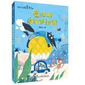 张秋生魔法童话:魔法师皮里巴拉狼 (彩绘版)