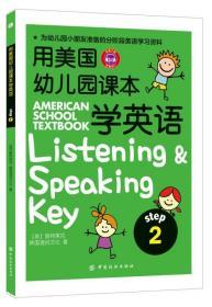 用美国幼儿园课本学英语 step2