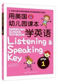 用美国幼儿园课本学英语 step1