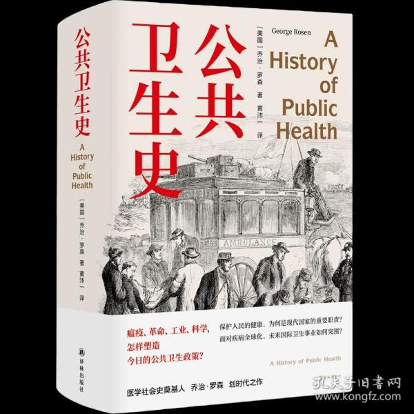 公共卫生史(防疫史经典,卫生学泰斗乔治·罗森划时代之作,重现人类卫生事业的奋进之路。首度中文译介)