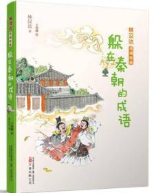 L林汉达成语故事:躲在秦朝的成语 (彩绘版)