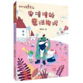 张秋生魔法童话:安噜噜的魔法陶泥 (彩绘版)