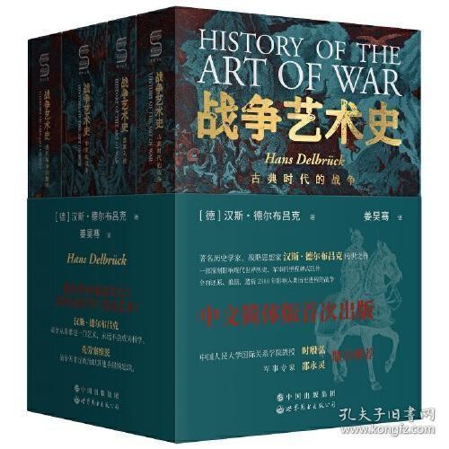 战争艺术史:破解2300年世界历史演变秘密的里程碑式巨作,真正看懂现代世界格局绕不开的重磅经典(套装全四册)