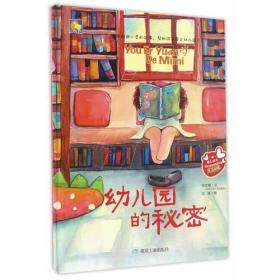 小月亮童书:暖心绘本·幼儿园的秘密 (精装绘本)