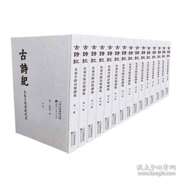 古诗纪:先秦至隋诗歌总集(全15册)