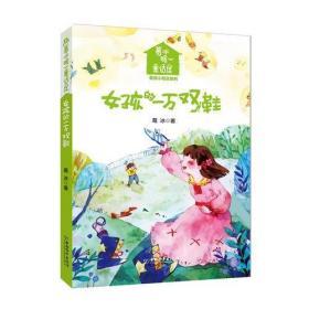 葛冰暖心童话屋·美丽小精灵系列:女孩的一万双鞋 (彩绘版)