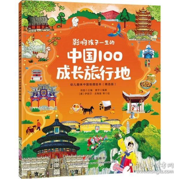 影响孩子一生的中国100成长旅行地/幼儿趣味中国地理绘本(精选版)