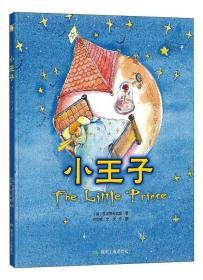 小月亮童书:小王子 (精装绘本)