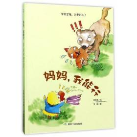 小月亮童书·学会坚强,关爱别人:妈妈,我能行(精装绘本)