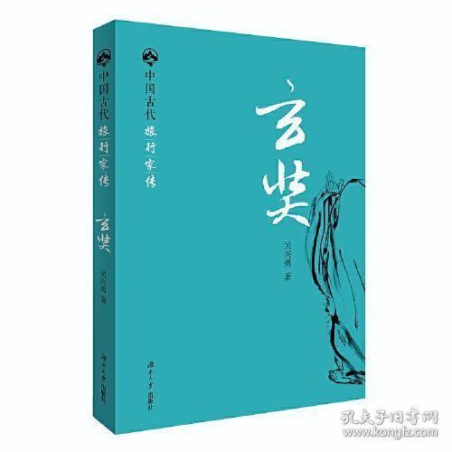 中国古代旅行家传——玄奘