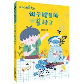 张秋生魔法童话:饼干罐里的蓝袜子 (彩绘版)