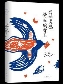 我的灵魂骑在纸背上(三毛生前未发表文字初次出版,30周年纪念重磅上市)