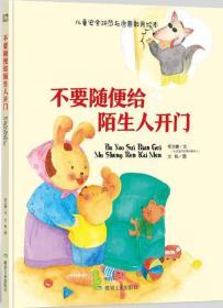 儿童安全防范与启蒙教育绘本:不要随便给陌生人开门 (精装绘