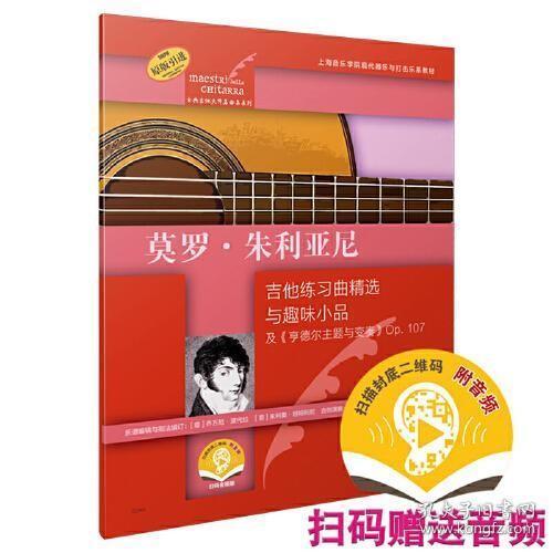 莫罗·朱利亚尼(古典吉他大师名曲集系列)