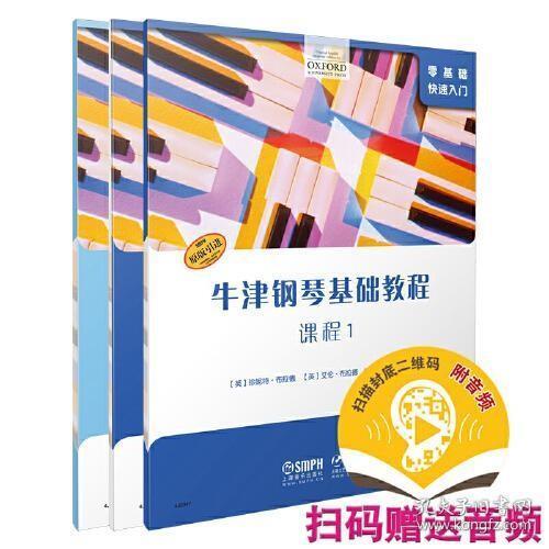 牛津钢琴基础教程·套装1(共三册)(附音频)