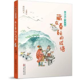 L林汉达成语故事:藏在春秋的成语 (彩绘版)