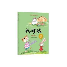 小月亮绘本:我可以·帮助孩子增强自信和勇气 (?