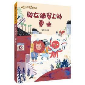 张秋生魔法童话:骑在猫背上的勇士 (彩绘版)