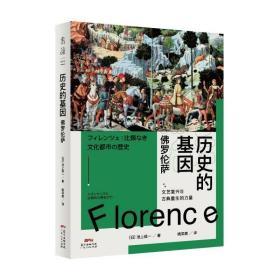 历史的基因:佛罗伦萨