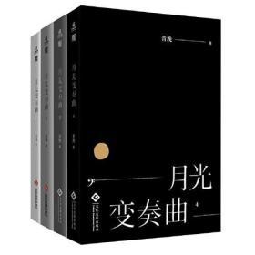 月光变奏曲(1-4套装共4册)