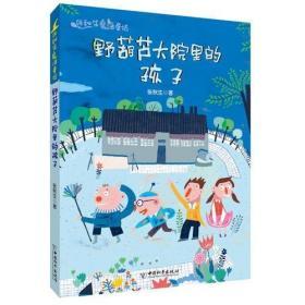 张秋生魔法童话:野葫芦大院里的孩子 (彩绘版)