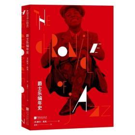 爵士乐编年史[英]默文·库克115年爵士乐历史317位人物经典之作百科图典精装彩印