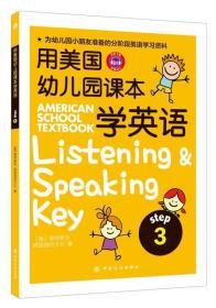 用美国幼儿园课本学英语 step3