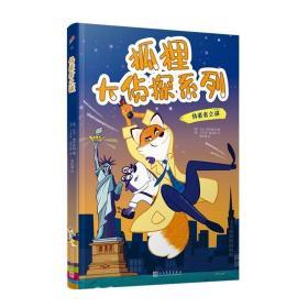 狐狸大侦探系列:伪装者之谜(儿童小说)