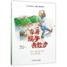 对于孩子来说,理解比爱更重要:牵着蜗牛去散步 (精装绘本?
