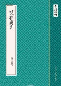 授衣广训(古刻新韵 软精装 影印本 全一册)