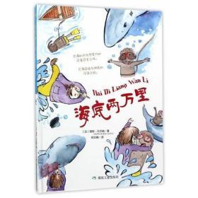 小月亮童书:海底两万里 (精装绘本)