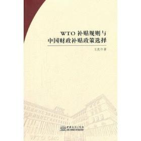 WTO补贴规则与中国财政补贴政策选择