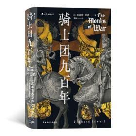 汗青堂丛书091·骑士团九百年