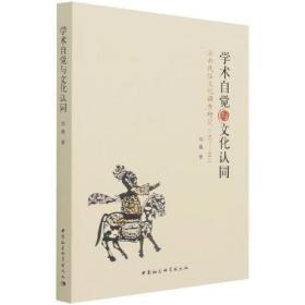 学术自觉与文化认同:云南民俗文化调查研究(1937—1945)