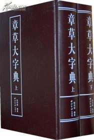 章草大字典(16开精装 全二册)