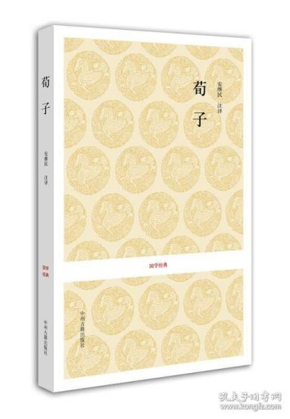 国学经典:荀子