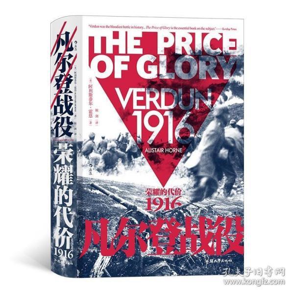 汗青堂丛书090·凡尔登战役:荣耀的代价,1916