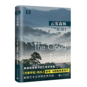 远行译丛:云雾森林