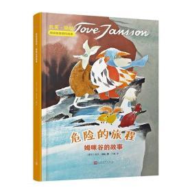 (精装绘本)托芙.杨松姆咪故事原作绘本:危险的旅程
