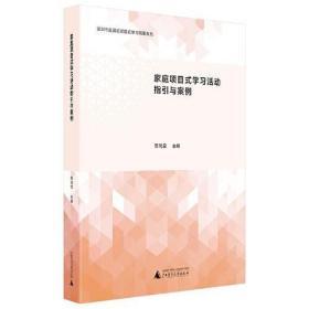 家庭项目式学习活动指引与案例(家庭教育新成果的集中呈现,开展家庭亲子活动的参考书)