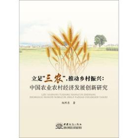 """立足""""三农""""推动乡村振兴:中国农业农村经济发展创新研究"""