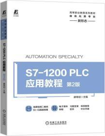 S7-1200 PLC应用教程 第2版