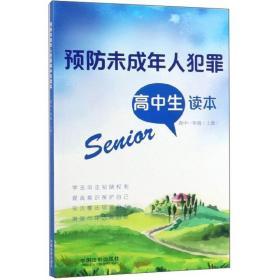 预防未成年人犯罪高中生读本(高中一年级上册)