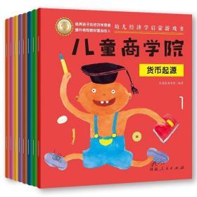 儿童商学院·财商启蒙游戏书(全8册):让孩子在游戏中培养财商思维、学会如何积累财富