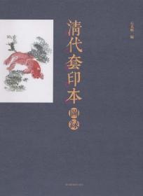 清代套印本图录(16开精装 全一册)
