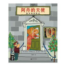 魔法象.图画书王国 :阿丹的天使 美术馆侦探记