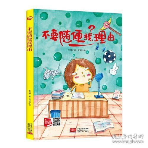 好能力培养系列 不要随便找理由 3-6岁幼儿园宝宝情商教育亲子阅读精装启蒙早教睡前故事书